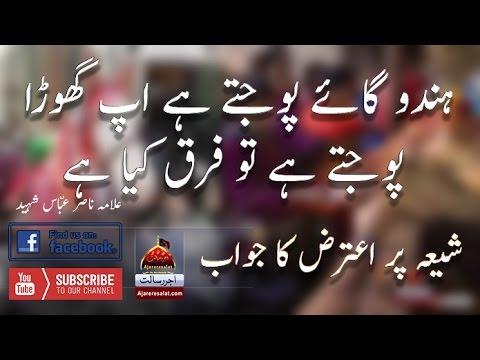 Kia Shia Ghore Ki Pooja Kerte Hai - Jowab *Must Watch