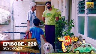 Hathe Kalliya | Episode 220 | 2020-03-23 Thumbnail