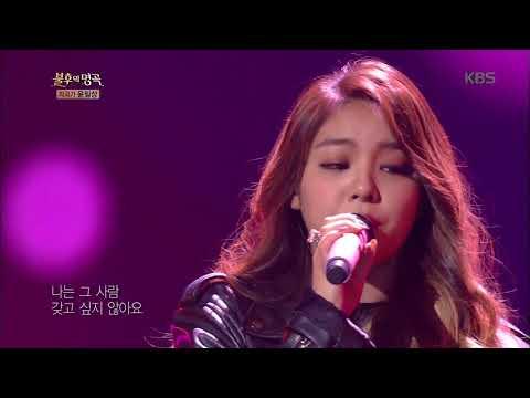 불후의명곡 Immortal Songs 2 - 에일리 - 애인있어요.20171118