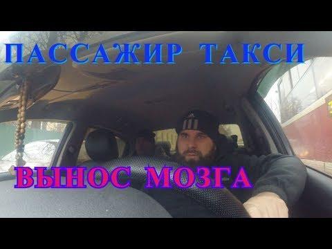 ТИПИЧНЫЙ ПАССАЖИР ЭКОНОМ ТАКСИ.