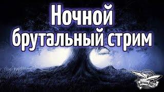 Стрим - Ночной брутальный танкач с Делюксом