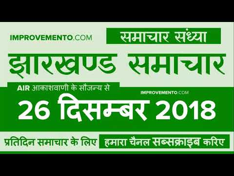 झारखण्ड समाचार (संध्या) : 26 दिसम्बर 2018 (Jharkhand News + Samachar + Current Affairs) AIR