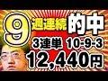 【9週連続的中!】【競馬予想】 2018 フラワーC 巻き返せ、巻き起こせ花吹雪!!