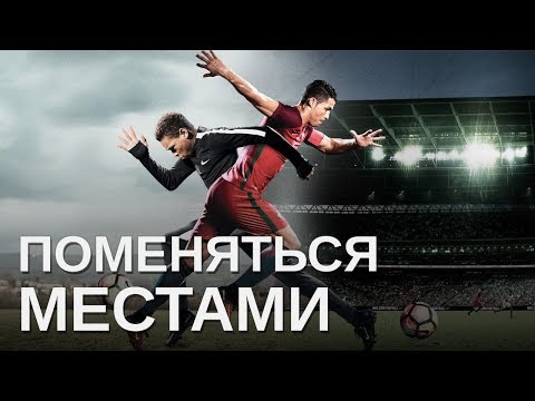 "Nike Football\'s ""The Switch"" 