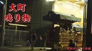 【高音質】大町 だんじり 鳴り物練習