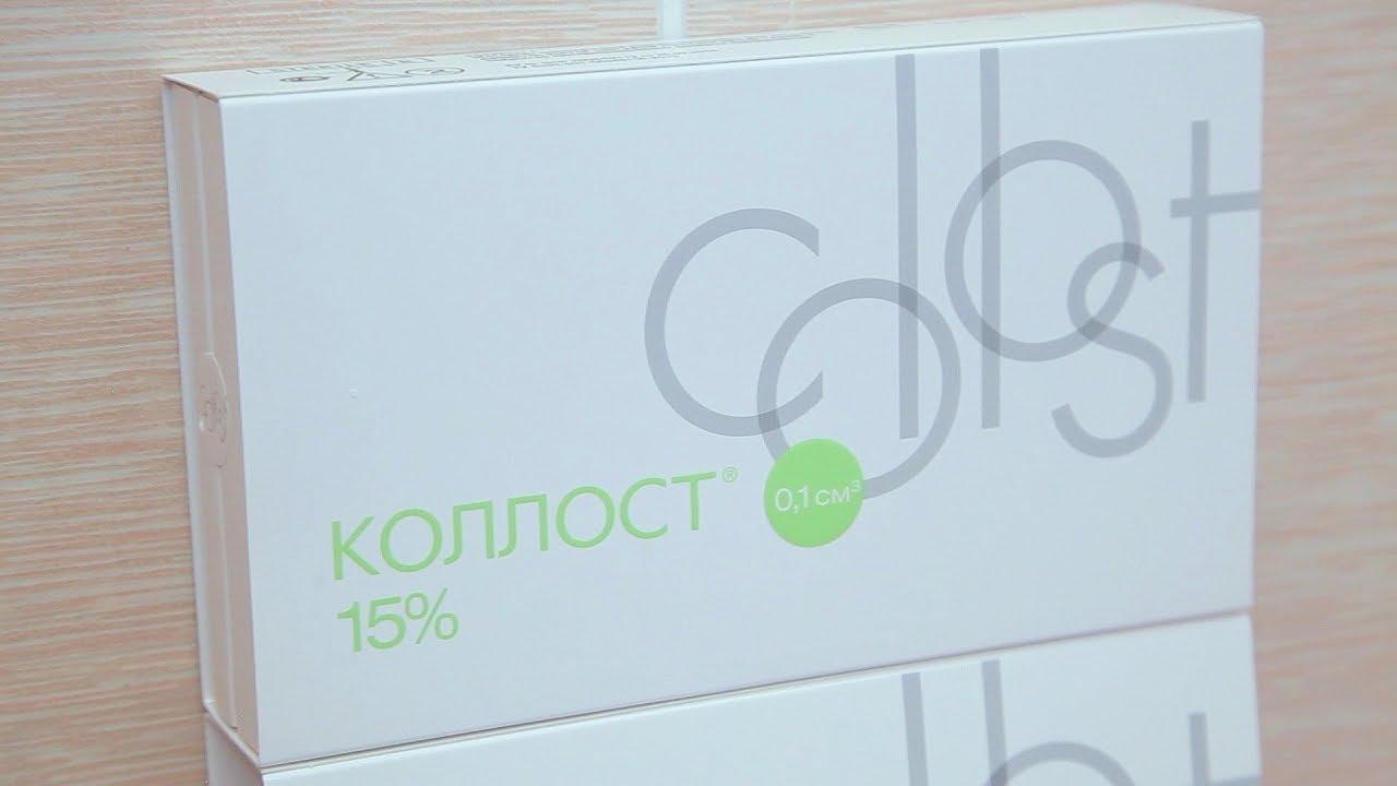 Коллост - препарат против морщин