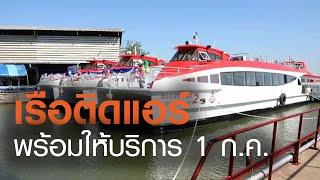 เรือด่วนเจ้าพระยาติดแอร์เปิดบริการ 1 ก.ค. 63   TNN ข่าวเที่ยง   28-06-20