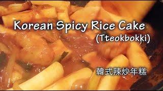 韓式炒年糕 |Korean Spicy Rice Cake (Tteokbokki) | 떡볶이