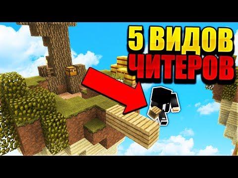 5 ВИДОВ ЧИТЕРОВ В СКАЙ ВАРС!