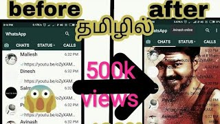 change WhatsApp homescreen background-use any photos in tamil | WhatsApp tricks and tips in tamil
