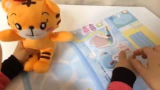 しまじろう はなちゃんお世話セット Shimagiro Hanachan Is baby care set