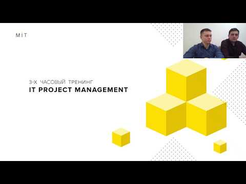 3-х часовой бесплатный онлайн мастер-класс IT Project management