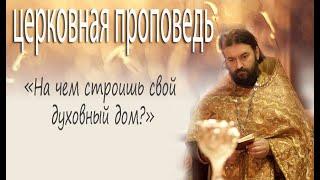 Жизнь напоказ. Протоиерей  Андрей Ткачёв.