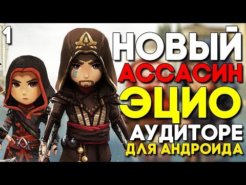 НОВЫЙ АССАСИНС КРИД ПРО ЭЦИО НА Телефоне ► Assassins Creed Rebellion Прохождение ► Часть 1 thumbnail