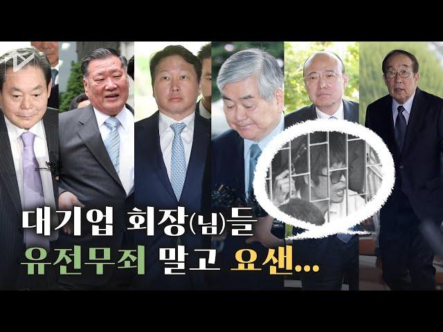 """[노컷브이]작량감경 대해부② """"유전무죄 무전유죄? 요즘은 유전집유 무전실형!"""""""