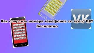 Как собрать номера телефонов со всего ВК?