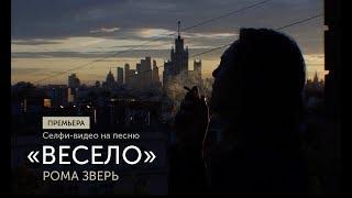 Смотреть клип Рома Зверь - Весело