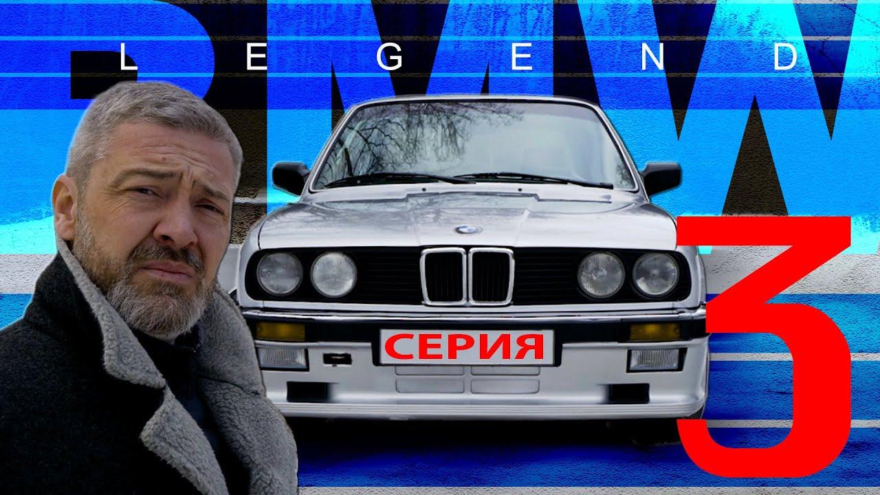 НАСТОЯЩАЯ немецкая ТРОЙКА!!! / BMW Е30 / Иван Зенкевич