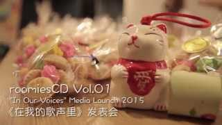 roomiesCD Vol. 01 In Our Voices Media Launch 2015