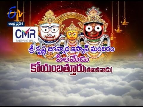 Sri Krishna Jagannath Iskcon Temple | Coimbatore |Teerthayatra | 28th January 2018 | Full Episode |