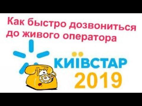 Как быстро дозвониться до оператора киевстар 2019 #DomSovetov