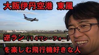 大阪伊丹空港の逆ランを楽しむ動画。14ワン・フォーとも言う。