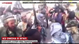 ИГИЛ  Командир таджикского ОМОНа, примкнул к «Исламскому государству»