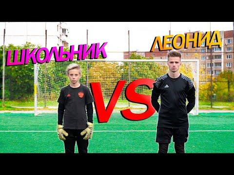 РАССТРЕЛ | Школьник против Леонида