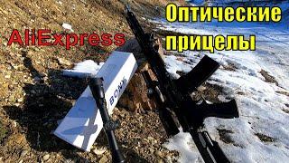 Aliexpress оптика