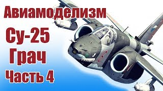 видео: Авиамоделизм / Су-25 «Грач» своими руками / 4 часть / ALNADO