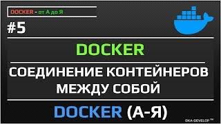 Docker соединение контейнеров между собой | уроки docker | #5