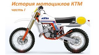 История мотоциклов KTM (часть I)  - History of KTM Motorcycles (part I)