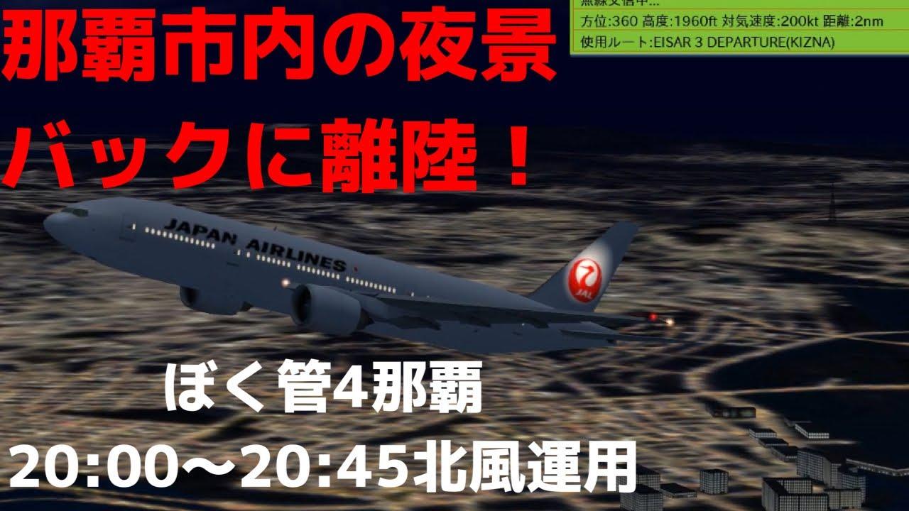 ぼくは航空管制官4那覇 【北風運用】 20:00~20:45 ATC4 Naha - YouTube