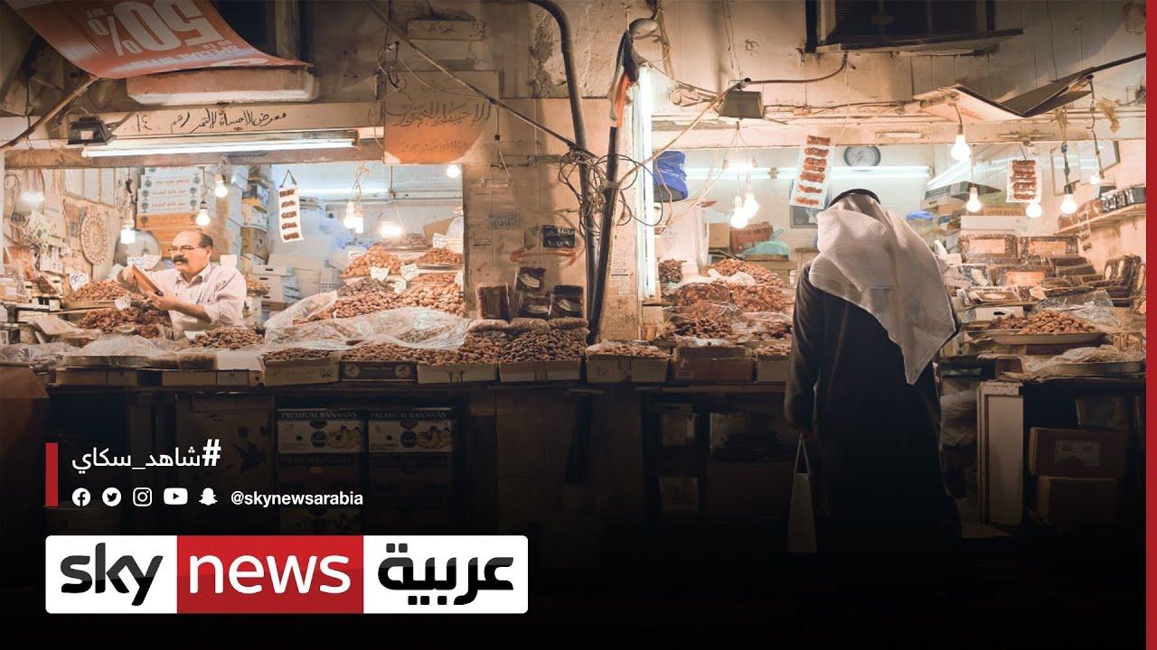 كرم رمضان يعيد إنعاش سوق التمور الكويتي من أزمة كورونا | #الاقتصاد  - 13:59-2021 / 5 / 4