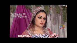Gul Rukhsar New Song 2016 Yam Geelamana