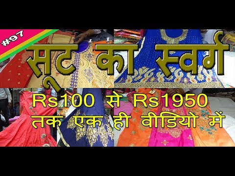 Wholesale Ladies Suit & Gown | Katra Neel | Chandni Chowk | Rahul Baghri