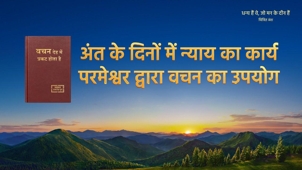 """Hindi Christian Movie """"धन्य हैं वे, जो मन के दीन हैं"""" अंश 4 : अंत के दिनों में न्याय का कार्य परमेश्वर द्वारा वचन का उपयोग"""