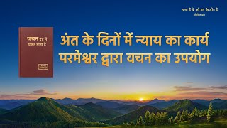 "Hindi Christian Video Clip ""धन्‍य हैं वे, जो मन के दीन हैं"" (4) - God Uses the Word to Do the Judgment Work in the Last Days"