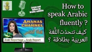 Learn arabic   |تعلم اللغة العربية|   arab reportage