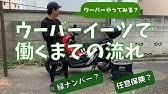 250cc ウーバーイーツ