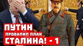 Это фиаско! Путин провалил план Сталина - 1!
