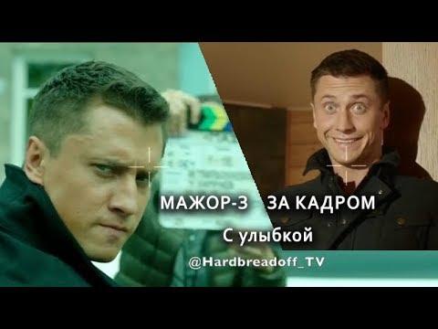 МАЖОР-3 ЗА КАДРОМ (С улыбкой)