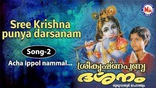 Acha eppol - Sree Krishna Punya Darsanam
