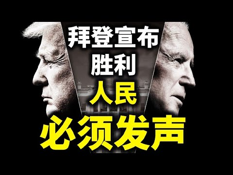 拜登宣布胜选;人民必须发声;民主的最大漏洞是什么?(政论天下第269集 20201107)天亮时分