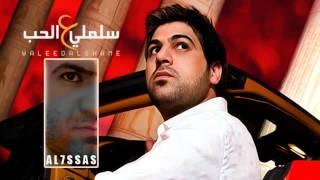 وليد الشامي   احبهم   سيبوني Waleed Al shami حصريا من الحساس   YouTube