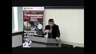 Председатель НП «Пакиус» Герман Лалаян о переработке автомобильных аккумуляторов(Выступление Председателя НП «Пакиус» Германа Лалаяна на Международной практической конференции