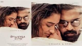 Kalla Kalavani - Chekka chivantha vaanam - Tamil MP3 song #Nee_vandhu_sendranai