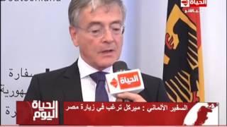 بالفيديو..سفير ألمانيا: مصر تسير على المسار الصحيح نحو الإصلاح