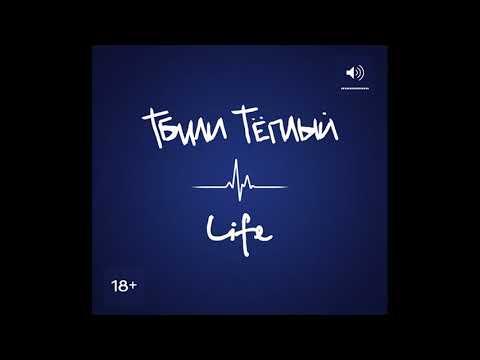 Тбили Тёплый - Новый Хит 2018