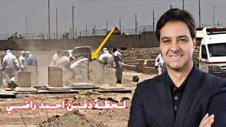 لحظة دفن جثمان  احمد راضي في بغداد   بعد صراع مع المرض كورونا